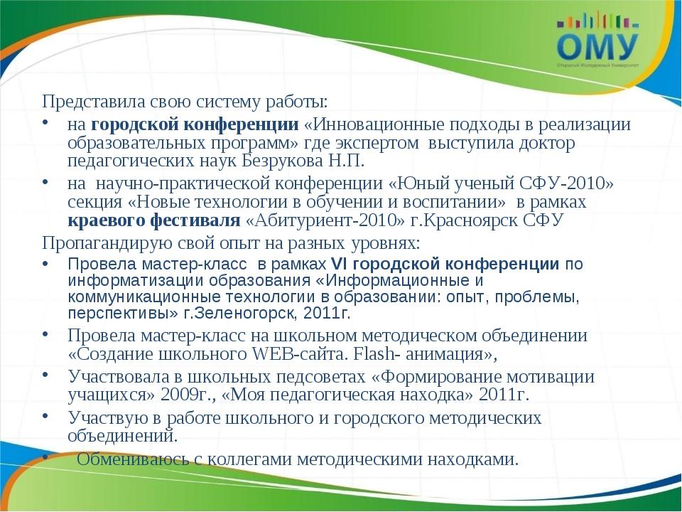 Представила свою систему работы: на городской конференции «Инновационные подх...