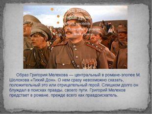 Образ Григория Мелехова — центральный в романе-эпопее М. Шолохова «Тихий Дон