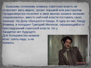 Бывшему сотенному атаману советская власть не позволяет жить мирно, грозит т