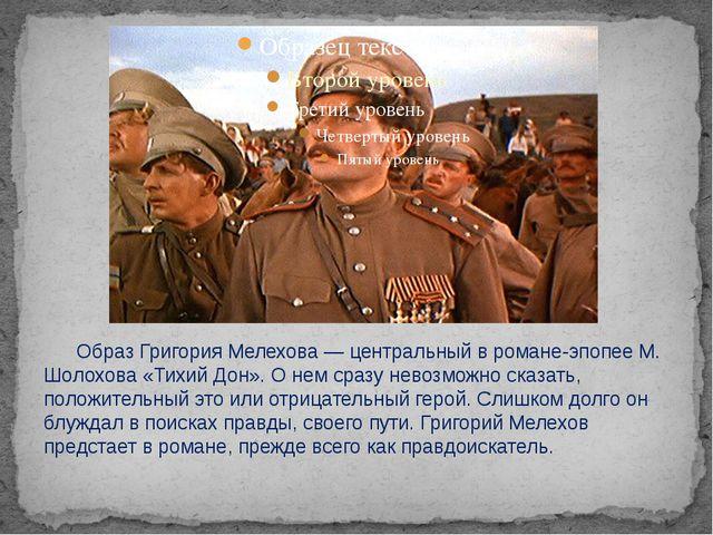 Образ Григория Мелехова — центральный в романе-эпопее М. Шолохова «Тихий Дон...