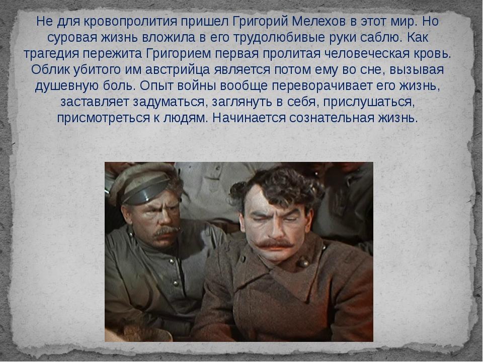 Не для кровопролития пришел Григорий Мелехов в этот мир. Но суровая жизнь вло...