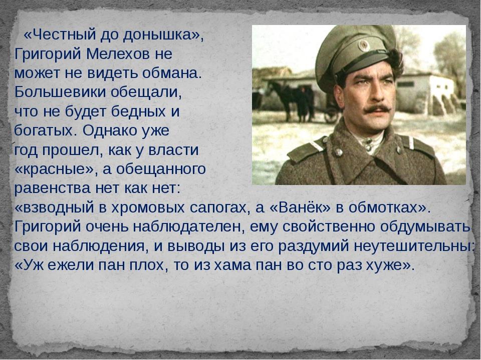 «Честный до донышка», Григорий Мелехов не может не видеть обмана. Большевики...