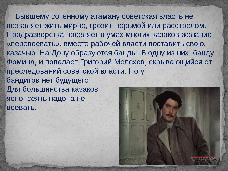 Бывшему сотенному атаману советская власть не позволяет жить мирно, грозит т...