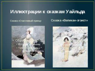 Иллюстрации к сказкам Уайльда Сказка «Счастливый принц» Сказка «Великан-эгоист»