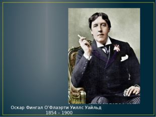 Оскар Фингал О'Флаэрти Уиллс Уайльд 1854 – 1900
