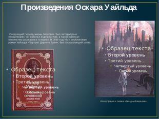 Произведения Оскара Уайльда Следующий период жизни писателя был литературно п