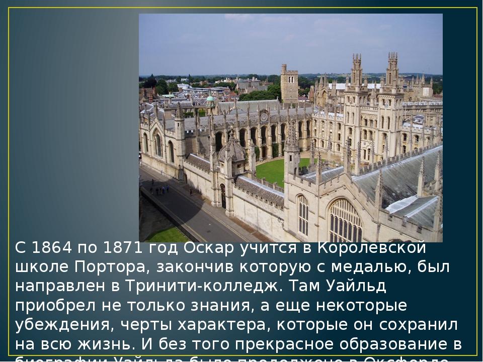 С 1864 по 1871 год Оскар учится в Королевской школе Портора, закончив которую...
