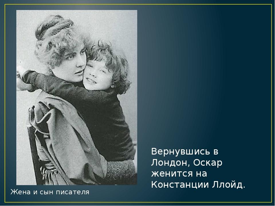 Вернувшись в Лондон, Оскар женится на Констанции Ллойд. Жена и сын писателя