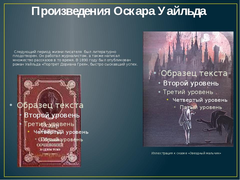 Произведения Оскара Уайльда Следующий период жизни писателя был литературно п...