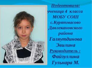Подготовила: ученица 4 класса МОБУ СОШ с.Курятмасово Давлекановского района Г