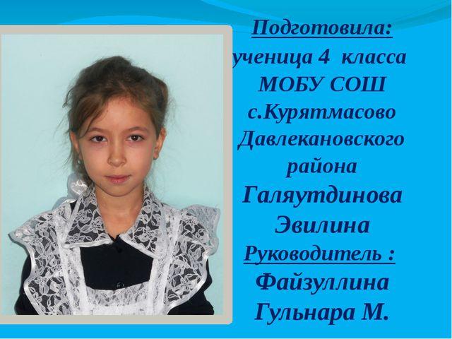 Подготовила: ученица 4 класса МОБУ СОШ с.Курятмасово Давлекановского района Г...