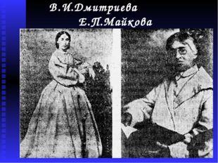 В.И.Дмитриева Е.П.Майкова