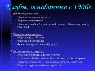 Клубы, основанные с 1906г. 1. Экономические общества: Общество взаимного кред
