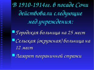 В 1910-1914гг. в посаде Сочи действовали следующие мед.учреждения: Городская