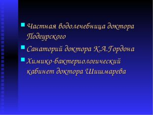 Частная водолечебница доктора Подгурского Санаторий доктора К.А.Гордона Химик