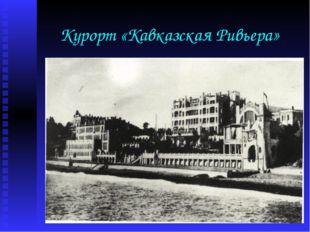Курорт «Кавказская Ривьера»