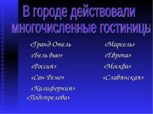 «Гранд-Отель «Марсель» «Бель вью» «Европа» «Россия» «Москва» «Сан-Ремо» «Сла