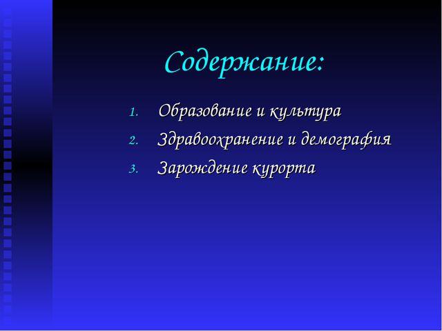 Содержание: Образование и культура Здравоохранение и демография Зарождение ку...