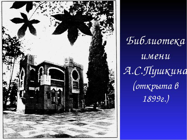 Библиотека имени А.С.Пушкина (открыта в 1899г.)