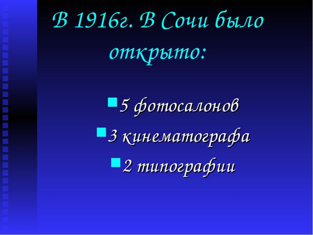 В 1916г. В Сочи было открыто: 5 фотосалонов 3 кинематографа 2 типографии