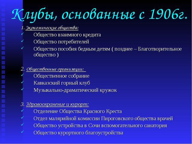 Клубы, основанные с 1906г. 1. Экономические общества: Общество взаимного кред...