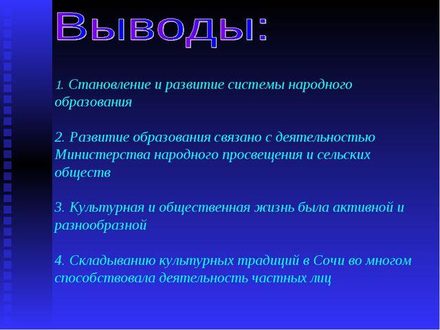 1. Становление и развитие системы народного образования 2. Развитие образова...