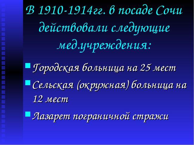 В 1910-1914гг. в посаде Сочи действовали следующие мед.учреждения: Городская...