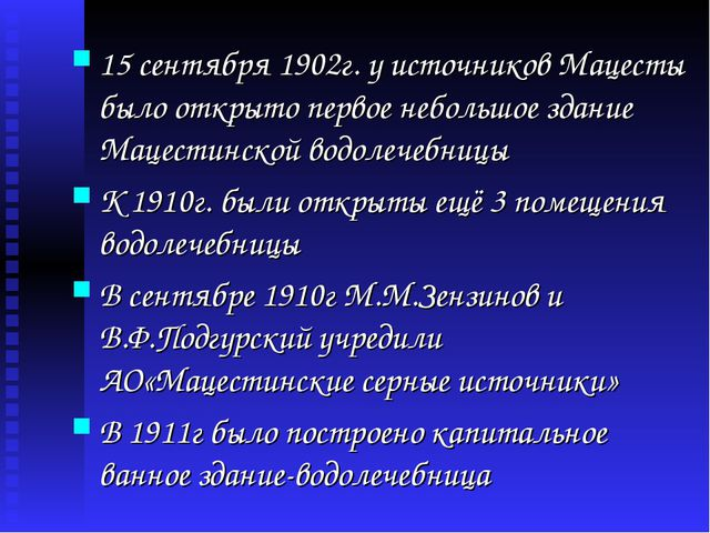 15 сентября 1902г. у источников Мацесты было открыто первое небольшое здание...