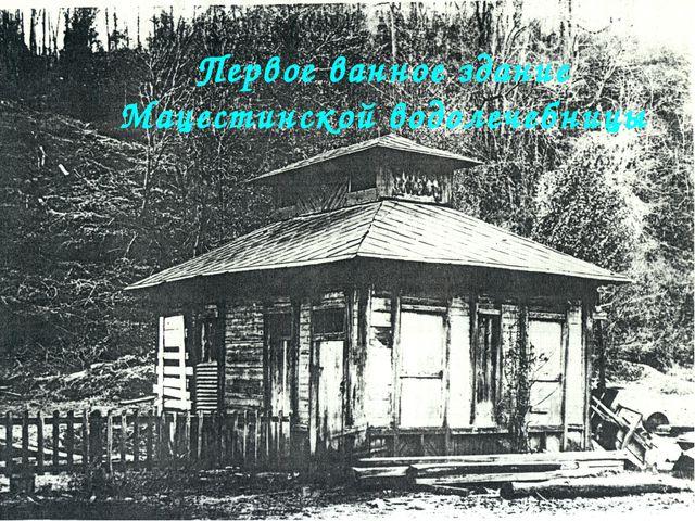 Первое ванное здание Мацестинской водолечебницы