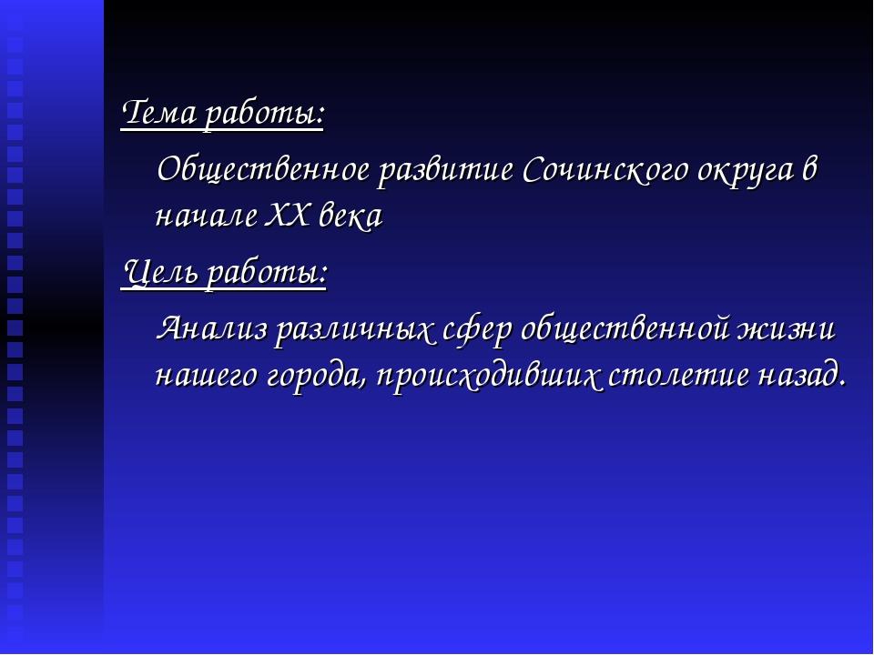 Тема работы: Общественное развитие Сочинского округа в начале XX века Цель ра...