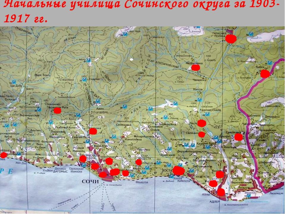 Начальные училища Сочинского округа за 1903-1917 гг.