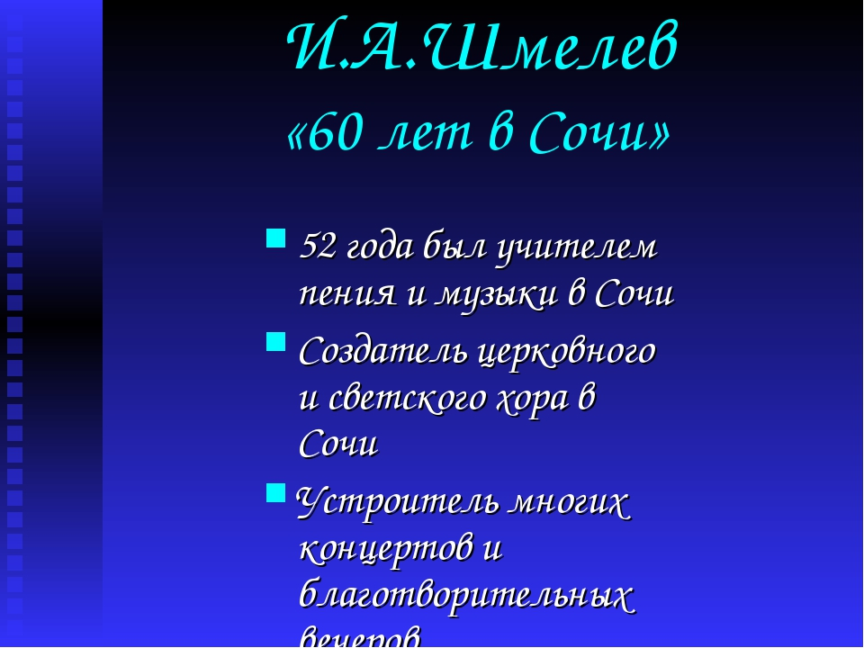 И.А.Шмелев «60 лет в Сочи» 52 года был учителем пения и музыки в Сочи Создате...