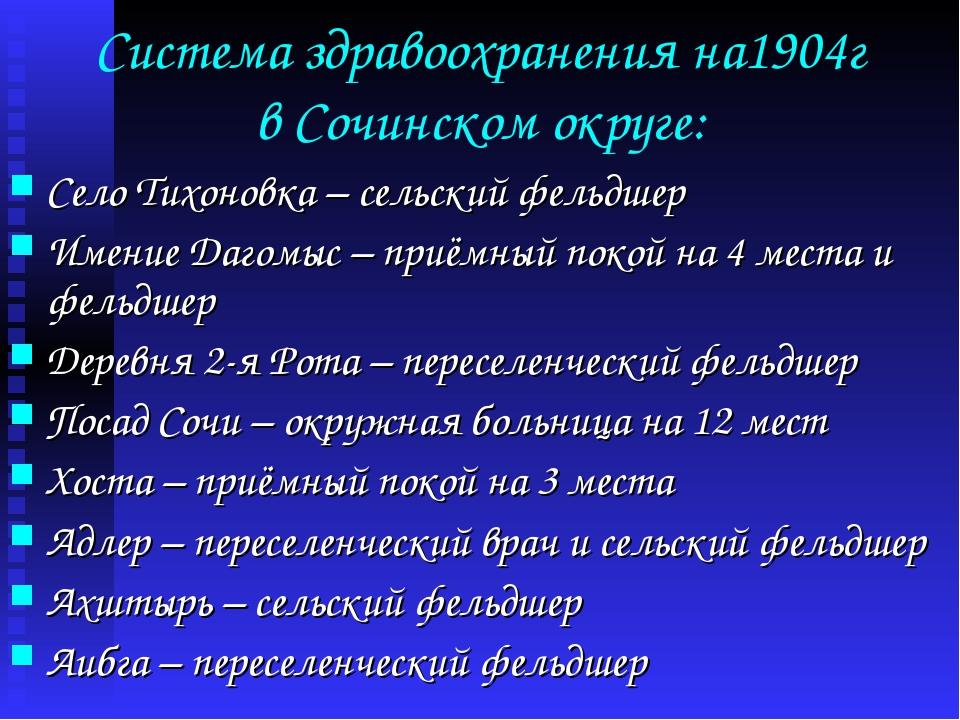 Система здравоохранения на1904г в Сочинском округе: Село Тихоновка – сельский...