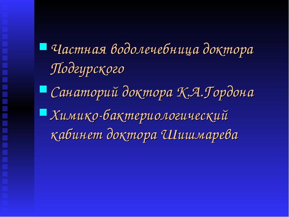 Частная водолечебница доктора Подгурского Санаторий доктора К.А.Гордона Химик...