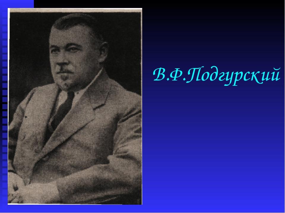 В.Ф.Подгурский