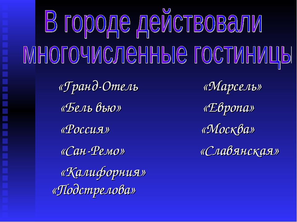 «Гранд-Отель «Марсель» «Бель вью» «Европа» «Россия» «Москва» «Сан-Ремо» «Сла...