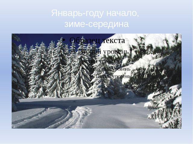 Январь-году начало, зиме-середина
