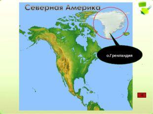 о.Гренландия