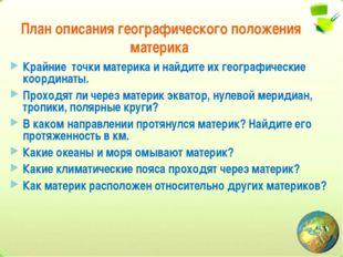 План описания географического положения материка Крайние точки материка и най