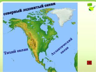 Тихий океан Атлантический океан