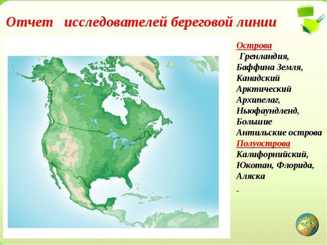 Отчет исследователей береговой линии Острова -Гренландия, Баффина Земля, Кана...