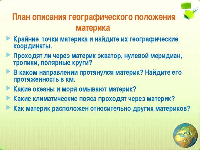 План описания географического положения материка Крайние точки материка и най...