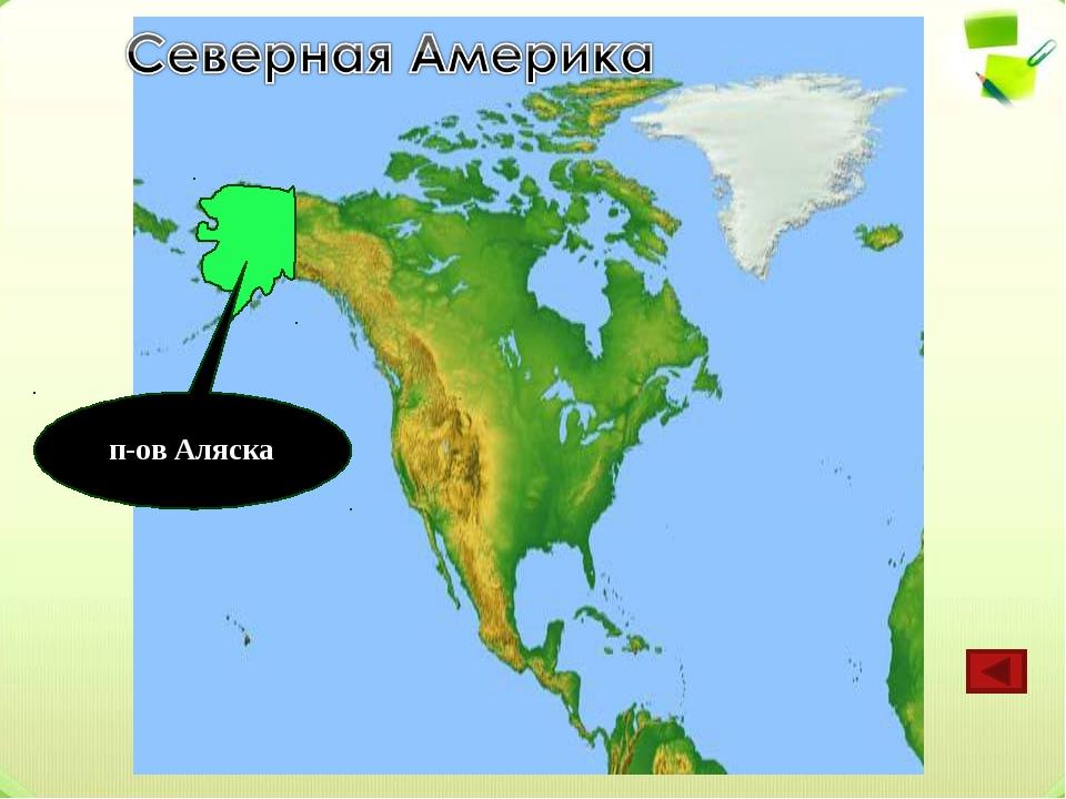п-ов Аляска