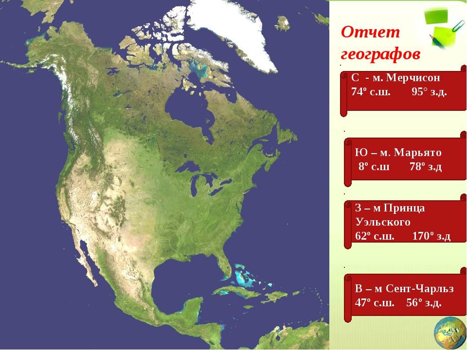 Отчет географов С - м. Мерчисон 74º с.ш. 95° з.д. Ю – м. Марьято 8º с.ш 78º з...