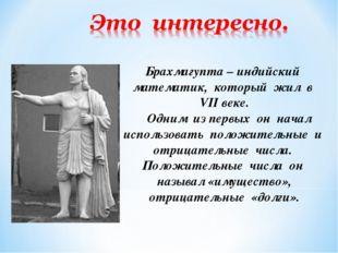 Брахмагупта – индийский математик, который жил в VII веке. Одним из первых он