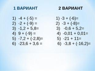 1 ВАРИАНТ 2 ВАРИАНТ 1) -4 + (-5)= 1) -3 + (-6)= 2) -