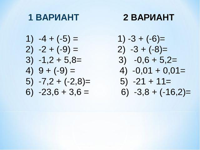 1 ВАРИАНТ 2 ВАРИАНТ 1) -4 + (-5)= 1) -3 + (-6)= 2) -...