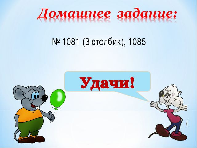 № 1081 (3 столбик), 1085