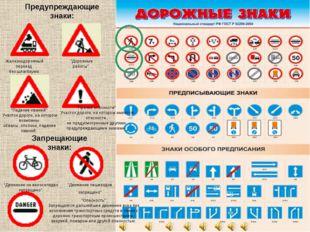 Запрещающие знаки: Предупреждающие знаки: Железнодорожный переезд без шлагба