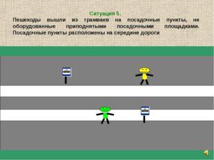 Ситуация 5. Пешеходы вышли из трамваев на посадочные пункты, не оборудованные
